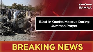 Breaking News | Blast In Quetta Mosque During Jummah Prayer | SAMAA TV