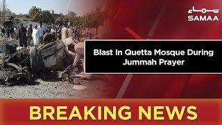 Breaking News | Blast In Quetta Mosque During Jummah Prayer | SAMAA TV
