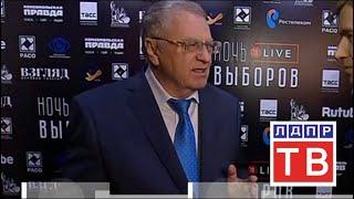 """Жириновский о выборах 2018:""""Равных условий нет!"""""""
