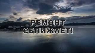 Стихотворение про ремонт(, 2016-09-09T08:11:54.000Z)