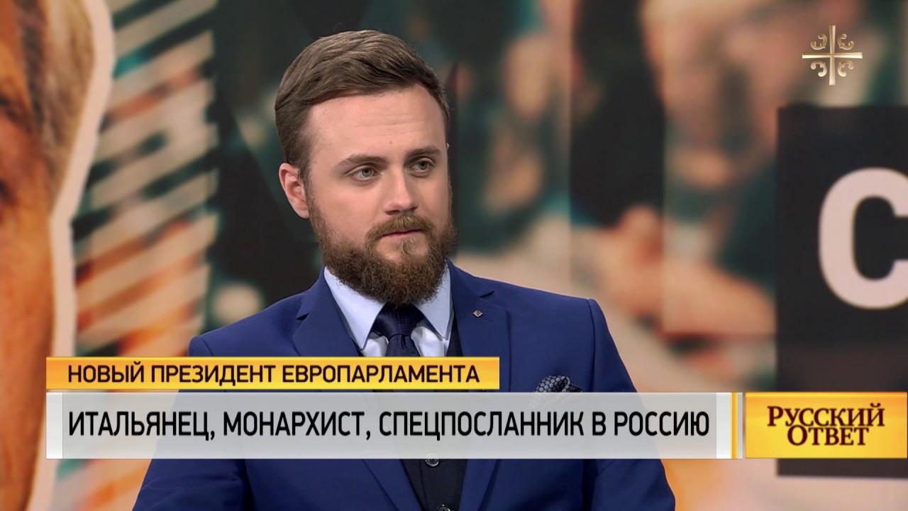 Русский ответ: Итальянец, монархист, спецпосланник в Россию