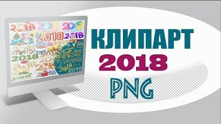 2018 PNG клипарт - символ года