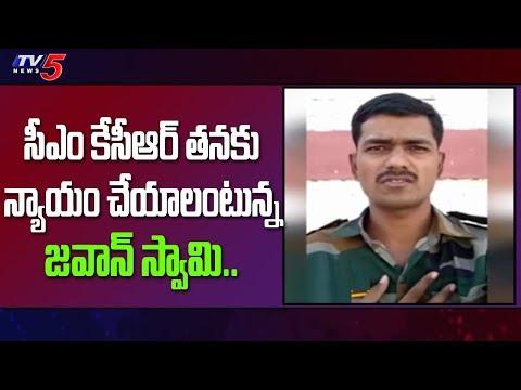 Jawan Swami Video Over Telangana RTO Officers Land Kabza | TV5 News