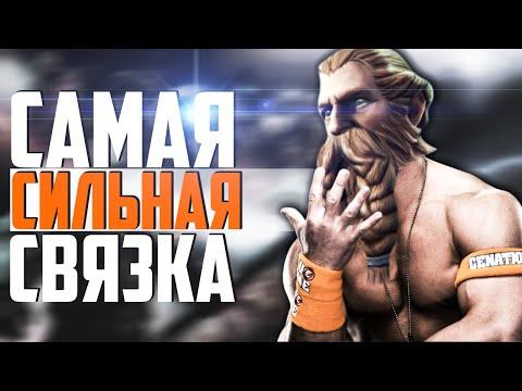 видео: САМАЯ СИЛЬНАЯ СВЯЗКА ГЕРОЕВ (6.86)