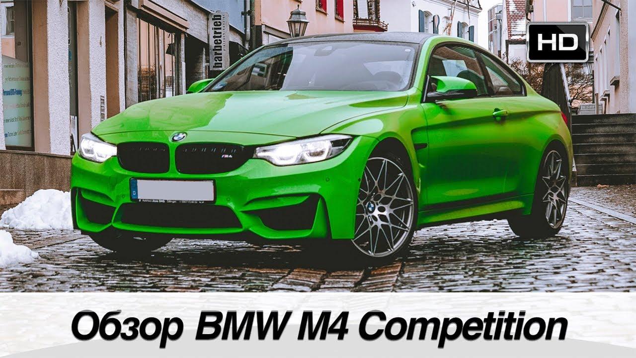 Обзор BMW M4 Competition Paket 450 л.с. /// В чем отличие от BMW M4?