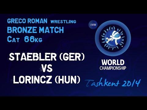Bronze Match - Greco Roman Wrestling 66 kg - F. STAEBLER (GER) vs T. LORINCZ (HUN) - Tashkent 2014