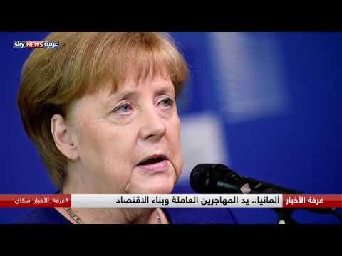 ألمانيا.. يد المهاجرين العاملة وبناء الاقتصاد  - 04:53-2018 / 10 / 4
