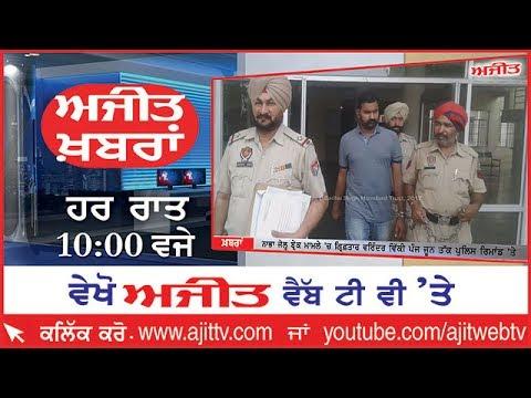 Ajit News @ 10 pm, 1 June 2017 Ajit Web Tv.