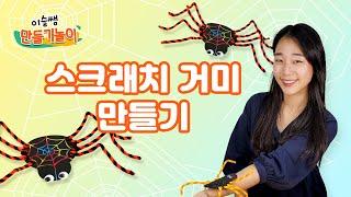 스크래치 거미 만들기