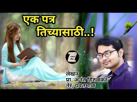 Love breakup images marathi