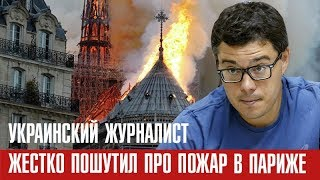 Подкаст. Пожар в Париже и украинский журналист. Есть ли грань между политикой и совестью?