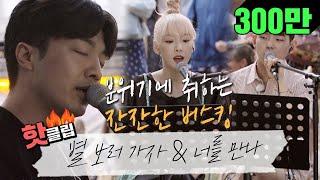 ♨핫클립♨[HD] 몽비쥬 파크를 잔잔하게 물들인 적재의 보이스와 폴킴&태연의 하모니♪ #비긴어게인3 #JTBC봐야지