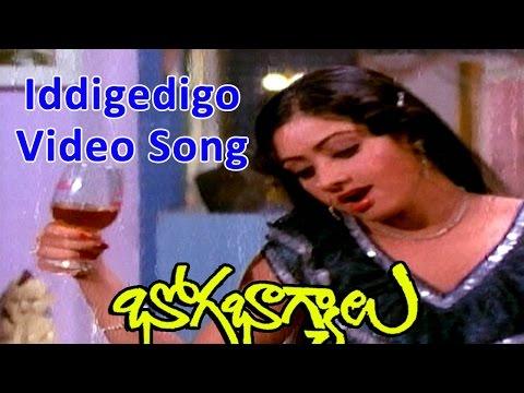 Iddigedigo Video Song || Bhoga Bhagyalu Movie || Krishna, Sridevi