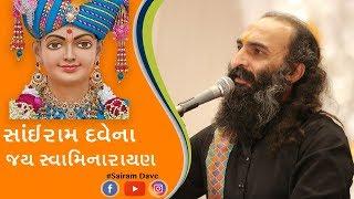Sairam Dave | Jay Swaminarayan | Religious Talk