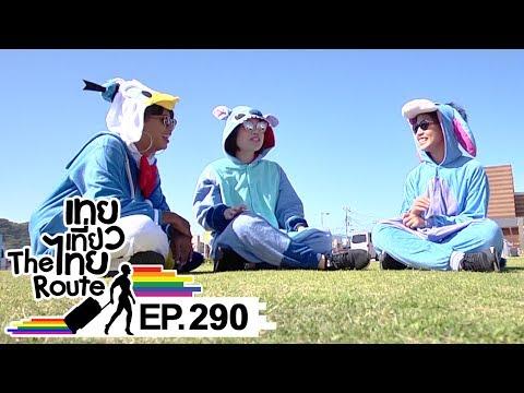เทยเที่ยวไทย The Route | ตอน 290 | พาเที่ยว เมืองมินามิโบโซ ญี่ปุ่น EP.2