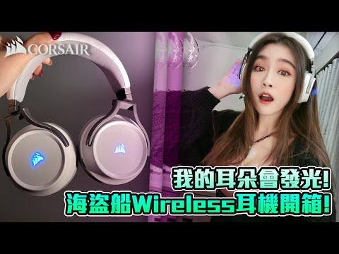 凱琪 K7|會發光的耳朵!竟然有耳機能讓講話聲音變好聽?