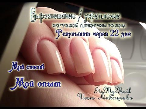 Гелевое покрытие натуральных ногтей фото