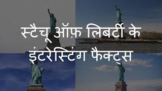 स्टैचू ऑफ़ लिबर्टी के इंटरेस्टिंग फैक्ट्स | Interesting Facts about Statue of Liberty | Chotu Nai