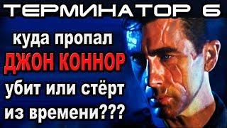 Терминатор 6 Джон Коннор убит или стёрт из времени [ОБЪЕКТ] The terminator 6, тёмная судьба