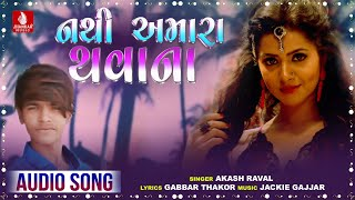 Nathi Amara Thavana | Aakash Raval New Song | Gabbar Thakor Gujarati Superhit Love Song 2019