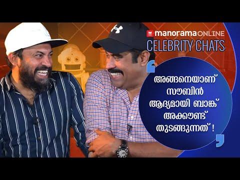 Chat with 'Android Kunjappan' movie team   Soubin Shahir, Suraj Venjaramoodu   Manorama Online