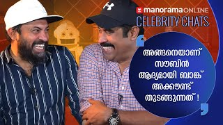 Chat with 'Android Kunjappan' movie team | Soubin Shahir, Suraj Venjaramoodu | Manorama Online