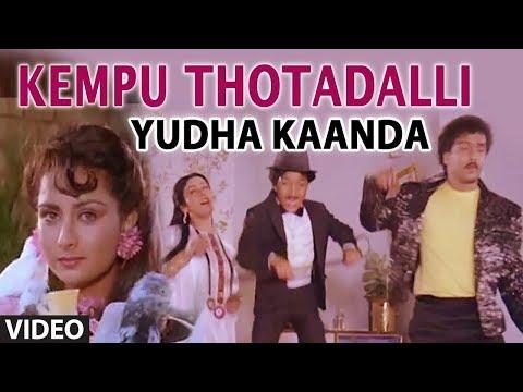 Kempu Thotadalli    yuddha kanda II Ravichandran & Poonam Dhillon