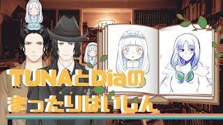 [LIVE] TUNAとDiaのグダグダ雑談#27【Vtuber】