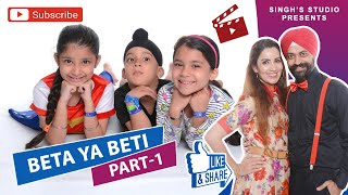 Beta Ya Beti - Based On Real Story - Part 1