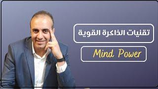 أهم أسرار الذاكرة الخارقة مع أحمد سمير