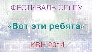 Фестиваль СПбПУ