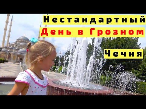 1 День в Грозном. Чечня. Достопримечательности, Прогулки и Шашлык с Детьми в Грозном