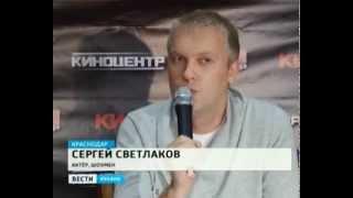 Сергей Светлаков представил в Краснодаре новый фильм