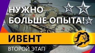БИТВА В ИВЕНТЕ - Об. 416 и T-44-100