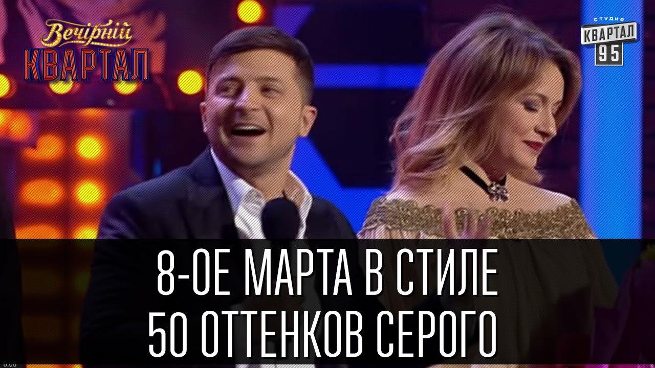 8-ое марта в стиле 50 оттенков серого | Вечерний Квартал 19.03.2016
