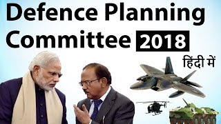 New Defence Planning Committee under Ajit Doval - Boost for Make in India Current Affairs 2018