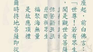 觀世音菩薩普門品{心經}-慧平法師經典讀誦