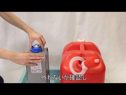 家庭用石油ファンヒーター:ご使用前の準備│ダイニチ工業株式会社 Dainichi