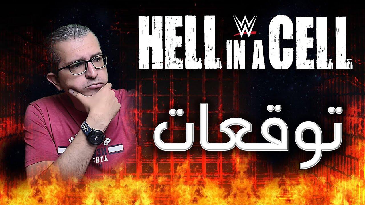 توقعات عرض Hell In a Cell 2021