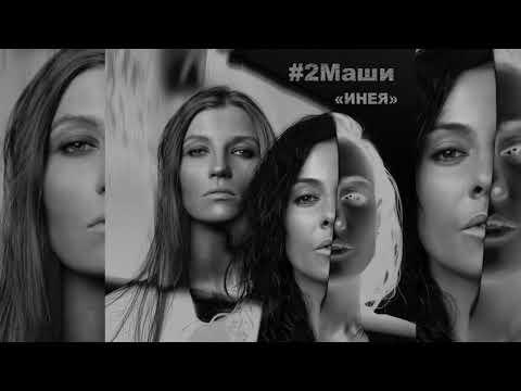 """#2Маши """"Инея"""" ПРЕМЬЕРА  [ AUDIO ]"""