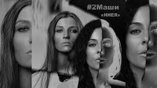 """Download #2Маши """"Инея"""" ПРЕМЬЕРА  [ AUDIO ] Mp3 and Videos"""