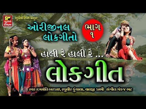 કાઠિયાવાડી લોકગીત - KATHIYAWADI LOKGEET || ગુજરાતી સ્પેશલ ગીતો II HALI RE HALI