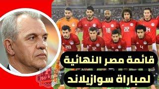 تعرف علي قائمة منتخب مصر النهائية لمباراة سوازيلاند في تصفيات أمم أفريقيا 2019 واستبعاد هداف الدوري