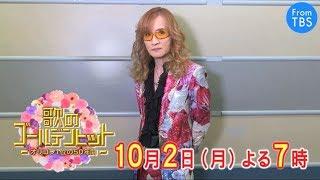 高見沢俊彦からコメント到着 『歌のゴールデンヒット オリコン1位の50年間』TBS系・2017年10月2日(月)オンエア予告