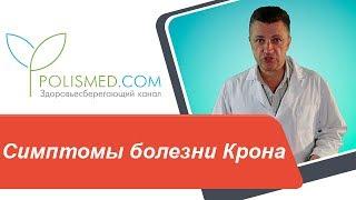 Симптомы болезни Крона: боль в животе, стул, кишечные кровотечения, тошнота, рвота
