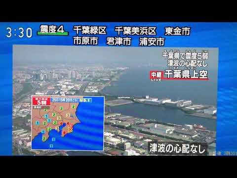 Chiba Ken Earthquake | Magnitude 5.1 | 05/25/2019 | Japan tv News