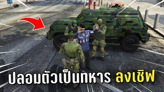 ปลอมตัวเป็นทหาร ปล้นของประชาชน ในเกม GTA V Roleplay