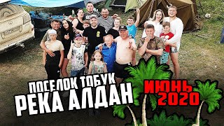 Активный отдых в поселке Тобук, на сибирской реке Алдан, Саха (Якутия) Алданский район | Июнь 2020