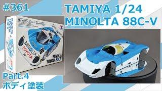 【カーモデル】TAMIYA MINOLTA TOYOTA 88C-V Part.4 ボディ塗装【制作日記#361】