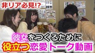 見ればすぐに彼女が作れる!?女性の恋愛観チェック飲み会!!! thumbnail